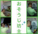 植物性エコ洗剤(2000円相当)を無料サービス!埼玉県おそうじ坊主のエアコンクリーニング!