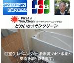 皆様の住環境をサポートします!【浴室クリーニング】1坪未満|群馬県/埼玉県/栃木県