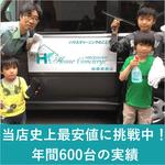 【年間600台の実績】人気No.1サービス!今がチャンスです!エアコンクリーニング