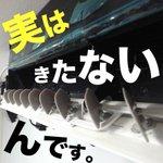 ☆最大5,000円OFF☆【今だけキャンペーン!】千葉県のエアコンクリーニング☆2台目以降割引中