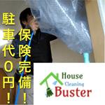 ☆今だけ防カビ抗菌コート無料!ハウスクリーニングバスターのエアコンクリーニング/保険完備/栃木
