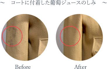 ~綿素材のコートに付着したニスのしみ~ Before/After