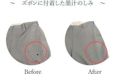 ~ズボンに付着した墨汁のしみ~ Before/After