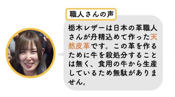 栃木レザーは日本の天然皮革。革を取るために牛を殺処分しないので無駄が無いそう。