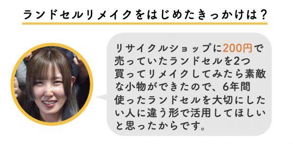 リメイクをはじめたきっかけはリサイクルショップで200円で売られていたランドセルを買ったこと