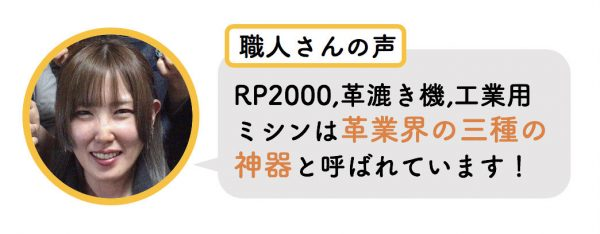 RP2000、革漉き機、工業用ミシンは革業界の三種の神器と呼ばれているそう
